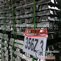 供铸造铝合金锭356Z.3