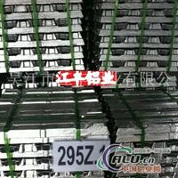 供铸造铝合金锭295Z.1