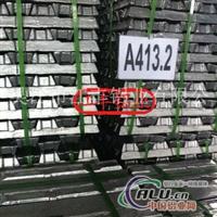 供鑄造鋁合金錠A413.2