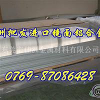 7005航空铝板 7005铝合金价格