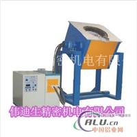 高效节能中频熔铝炉,化铝水炉