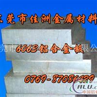 6181镁铝合金 6181铝板价格