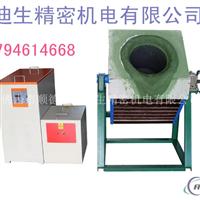 供应400公斤铝熔炼炉