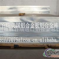 现货天津铝板 7075 薄铝板厚板