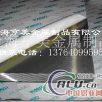 1035优质1035铝板西南【1035铝板】