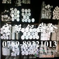 耐腐蚀防锈铝合金7075化学成分