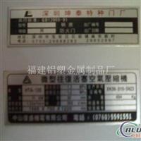 专业生产供应腐蚀铝牌
