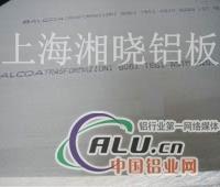 7a52鋁板(LC52)廠家—標準材質