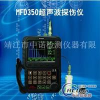 数字式超声波探伤仪MFD350  优惠