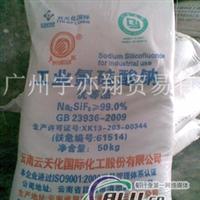 供应氟硅酸钠