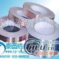 铝箔胶带,电缆用铝箔,铝箔厂