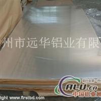 徐州远华专业供应铝合金板