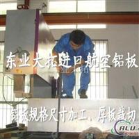 1050工业铝板 工业纯铝板1050