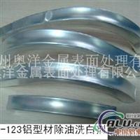 铝材除油清洗剂去氧化膜剂
