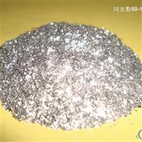低價供應進口超閃鋁銀粉
