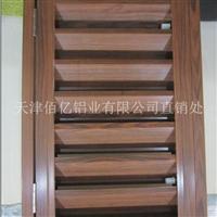 生产木纹转印铝合金百叶窗型材