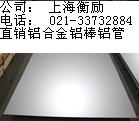 6002<em>鋁</em><em>棒</em>(批發商價格)