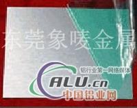 低价销售国产铝板