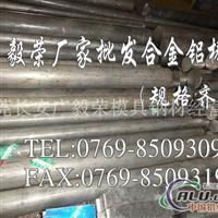 进口AA7075T651铝板价格