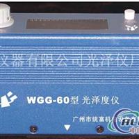 铝材专用光泽度仪、铝喷涂光泽仪