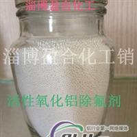供应活性氧化铝 除氟剂