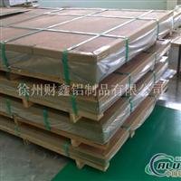 5052鋁合金板 徐州鋁廠家直銷