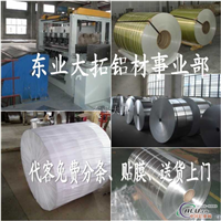 3003铝合金价格 3003铝合金板材