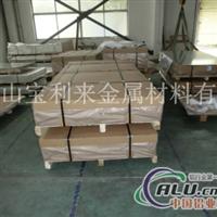 A1050纯铝板A5052合金铝板