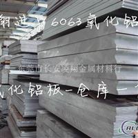 进口高硬度铝板 7075耐冲压铝板