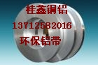 环保7075铝合金带,7039优质铝带