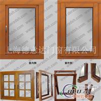 68系列铝木实木外开门窗