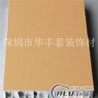 幕墙蜂窝铝板隔音隔热蜂窝铝板