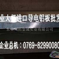 7075氧化铝板进口7075镁铝铝板