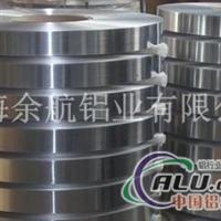 【国标8030铝带价格】厂家分条免费