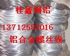 5059铝镁合金线,海口2218铝扁线