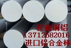 进口A7072铝棒,环保6201铝合金棒