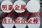 重庆5083六角铝棒,2319铝合金棒