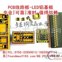 厂家生产led铝基板铝基线路板