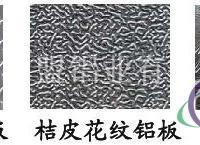 铝合金花纹板,铝花纹板,铝压花板