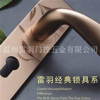 雷羽锁业氧化铝锁(太空铝锁)