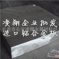 7075进口高耐磨铝板、7075铝合金