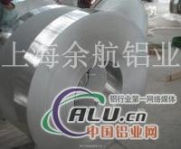 357.1铝带现货规格上海价格详情