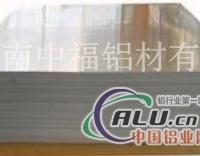 中福氧化铝板销售铝板的规格