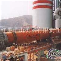 氧化铝生产专用大载荷回转窑