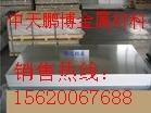 供应1050/1060防滑花纹铝板