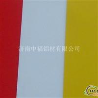 氟碳彩涂铝板的颜色双涂彩铝板