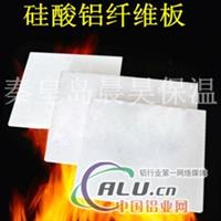 慧芳牌硅酸铝纤维板