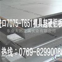 1050纯铝厚板 1050氧化铝板