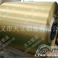 鄭州彩涂鋁卷鋁板廠
