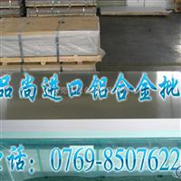 进口铝合金1060 进口铝板1060